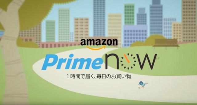 amazon_prime_now_1