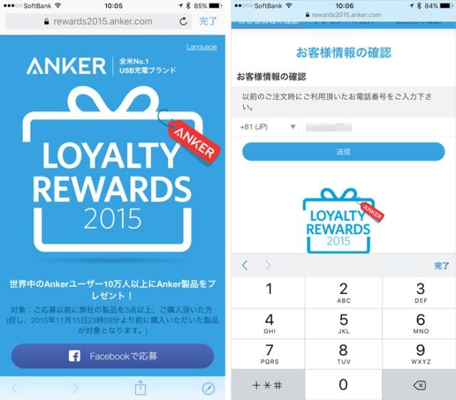 anker_royalty_rewards_2015_2