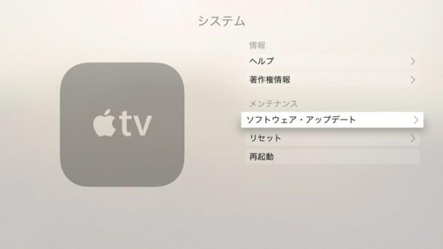 apple_tv_hidden_menu_1