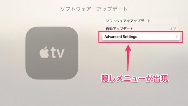 apple_tv_hidden_menu_3a