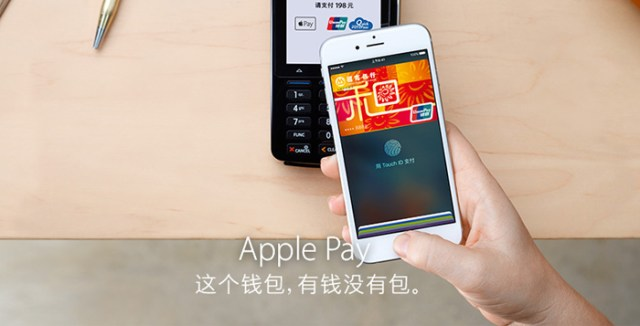 apple_pay_logo_china_1