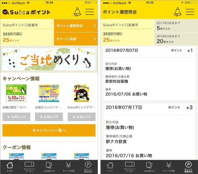 app_shopping_suica_point_2