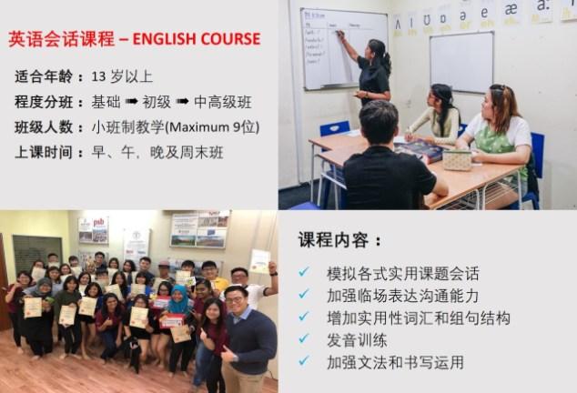 士古來英語中心 – Touch English Language Centre