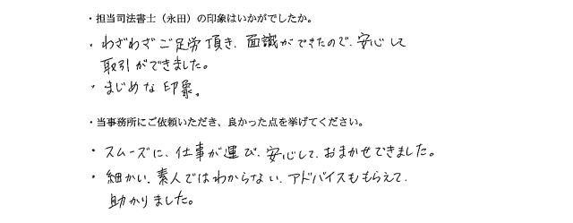 東京都江戸川区 M様