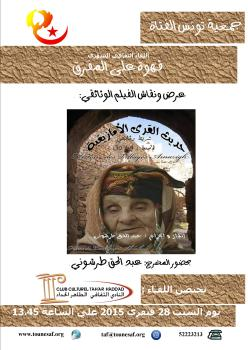 """قهوة على المفرق: فيلم""""حديث القرى الأمازيغية """"لـ: عبد الحق طرشوني"""