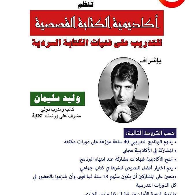 دعوة للمشاركة في أكاديمية تونس الفتاة للكتابة القصصية