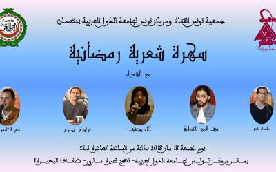 سهرة شعرية بمركز جامعة الدول العربية بتونس
