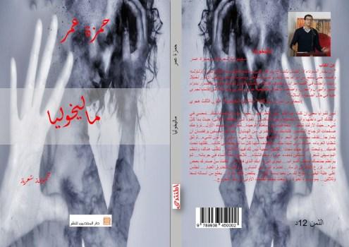 """حفل توقيع """"ماليخوليا"""" للشاعر حمزة عمر"""