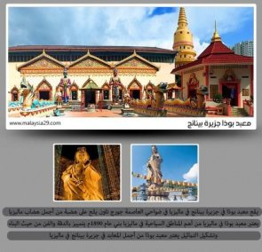 اهم الاماكن السياحية في جزيرة بينانج ماليزيا