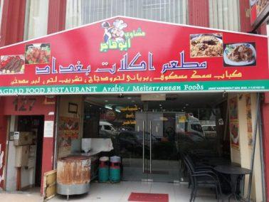 مطعم اكلات بغداد في كوالالمبور ماليزيا (12)