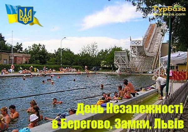 День_Незалежності_в_Берегово