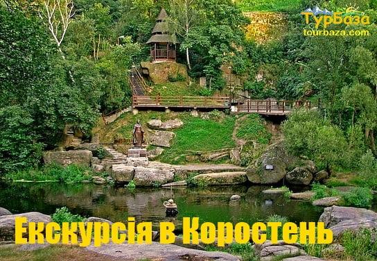Купальня_Ольги_в_Коростені_1