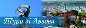 Тури зі Львова. подорожі західною україною, екскурсії по західній україні