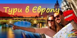 Тури в Європу