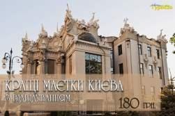 Пішохідна екскурсія по Києву