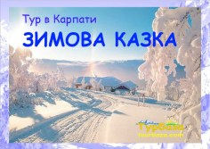 Тур в Карпати