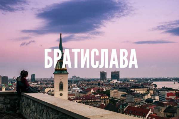 Бліц Братислава, Будапешт + Відень