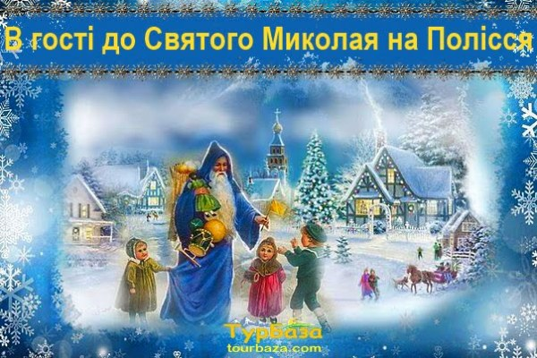 До Святого Миколая на Полісся