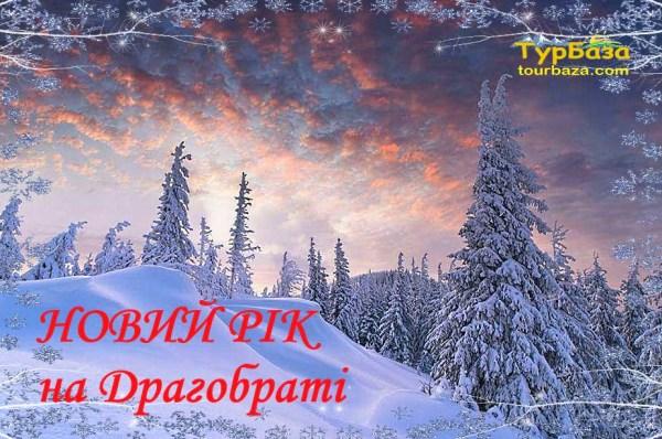 Новий рік на Драгобраті