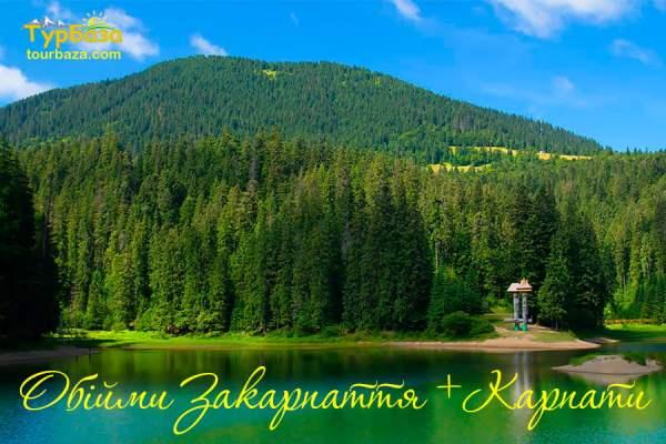 Тури в Закарпаття із Києва