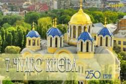 Автобусна екскурсія по Києву