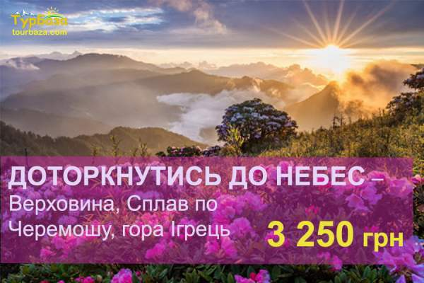 Тур в Верховину з Києва