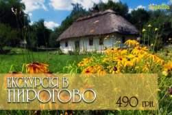 Екскурсія по Києву в Пирогово