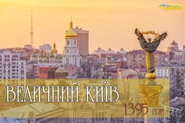 Тур по Києву та області