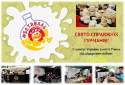 Фестиваль сиру і вина Умань