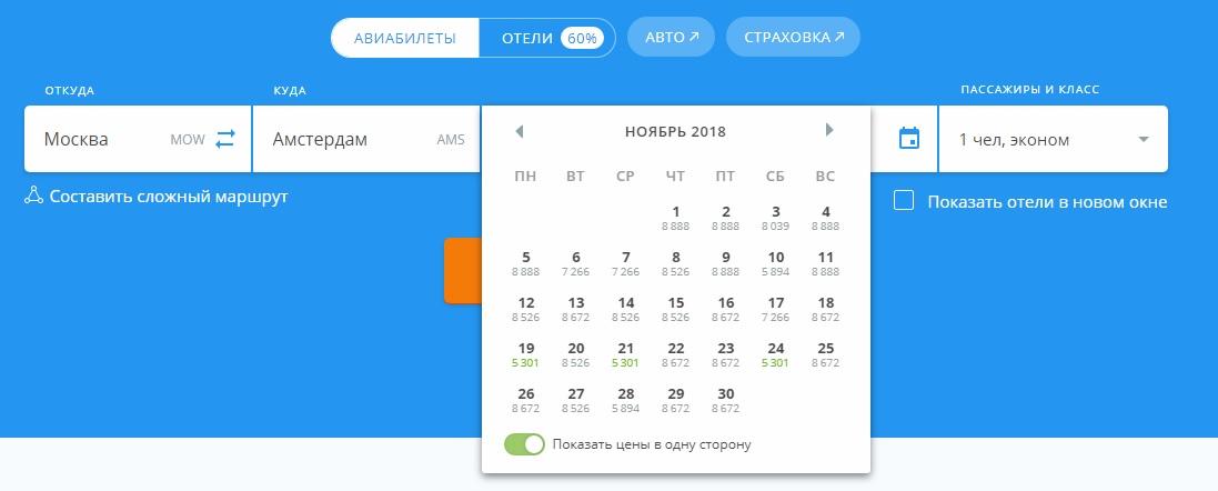 Купить авиабилеты до амстердама билеты на самолет из москвы в киров