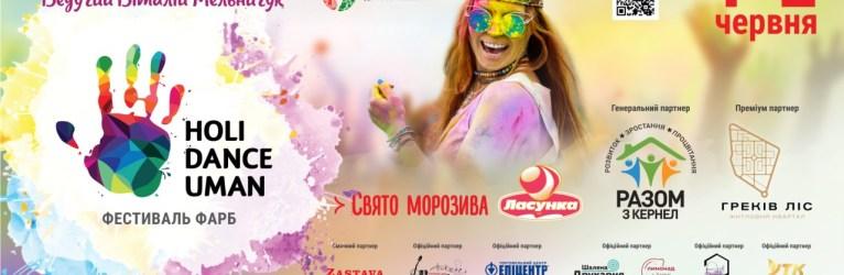 Фестиваль фарб Holi Dance Uman