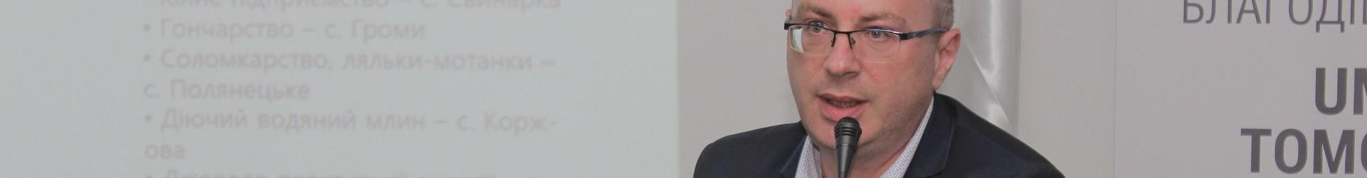 """Олександр Файнін: """"Західній Черкащині потрібен туристичний бренд"""""""