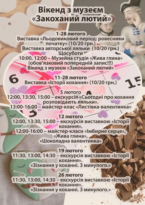 С любовью в сердце исторический музей Днепра приглашает
