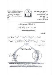 السيد كمال محمد يعقوب و الانسة عذراء عبد الباري كاظم