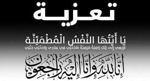 عظم الله أجوركم بمصاب سيد الشهداء عليه السلام ومصاب استشهاد نخبة من زواره في عزاء ركضة طويريج