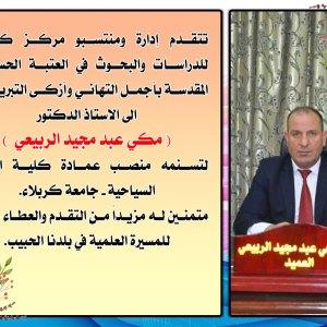 تهنئة...... الى الاستاذ الدكتور مكي عبد مجيد الربيعي