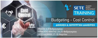 sete-training-budgeting