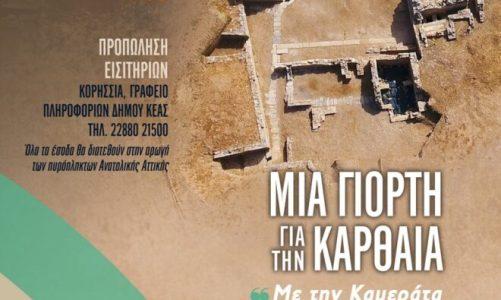 Η ορχήστρα της ΚΑΜΕΡΑΤΑ στο αρχαίο θέατρο Καρθαίας στην Κέα