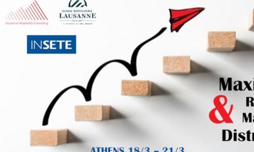 Σεμινάριο ΙΝΣΕΤΕ – Lausanne Hospitality Consulting  για τη μεγιστοποίηση των εσόδων