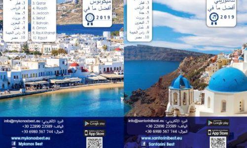 mykonos-santorini-guide-arab