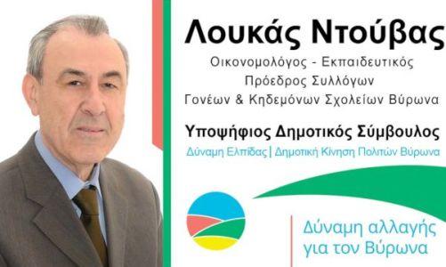 loukas-douvas-ekloges-2019