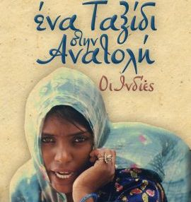 varvaressos-taxidi-anatoli-india-book