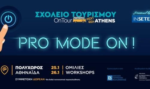 Tο Σχολείο Τουρισμού OnTour γίνεται ΝΕΧΤ GEN και έρχεται στην Αθήνα