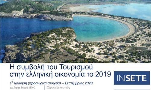 Μελέτες ΙΝΣΕΤΕ: Το 2019 – χρονιά ρεκόρ για τον τουρισμό