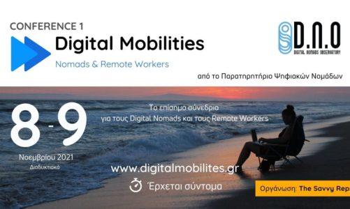 Το 1ο Digital Mobilities Conference για τους ψηφιακούς νομάδες