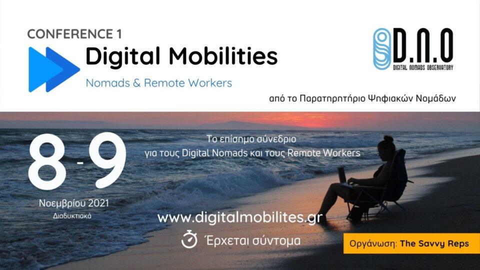 1ο Digital Mobilities Conference