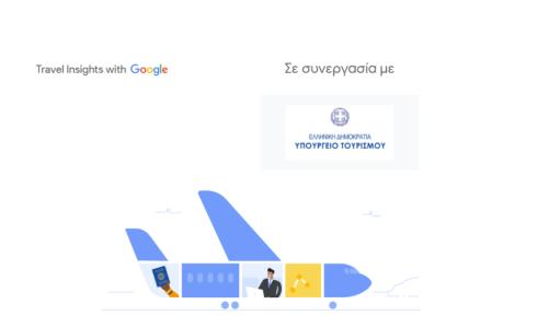 Travel Insights – Η νέα ψηφιακή πλατφόρμα της Google για τον τουριστικό κλάδο