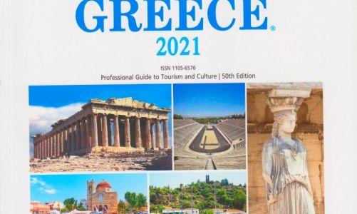 Επετειακή η φετινή έκδοση του Τουριστικού Οδηγού Ελλάδος