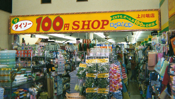 toko-100-yen4