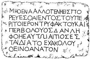 Visualization of Soreg Inscription